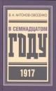 В семнадцатом году 1917